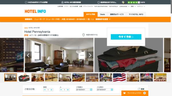 ホテル 予約 サイト 一括検索