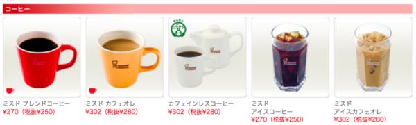ホットコーヒー お代わり 自由 なぜ