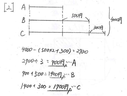 和差算の解き方